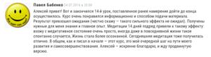 snimok-ekrana-2016-10-04-v-14-16-21