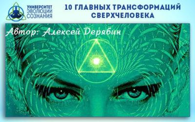 10 главных трансформаций Сверхчеловека
