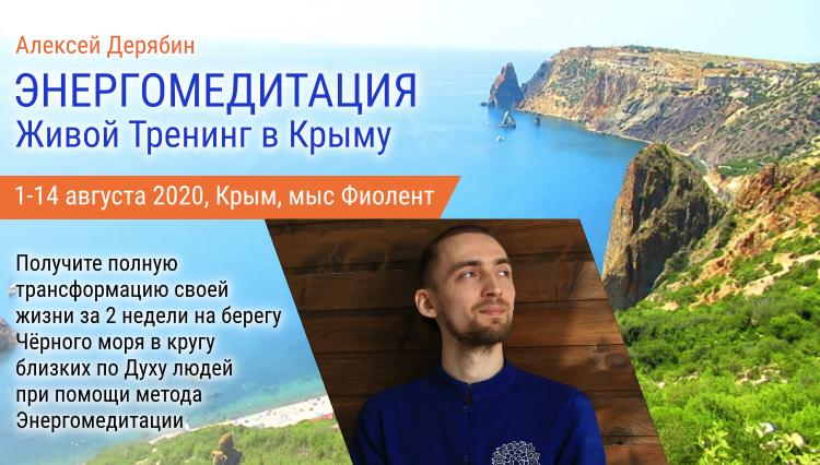 Алексей Дерябин и Крым