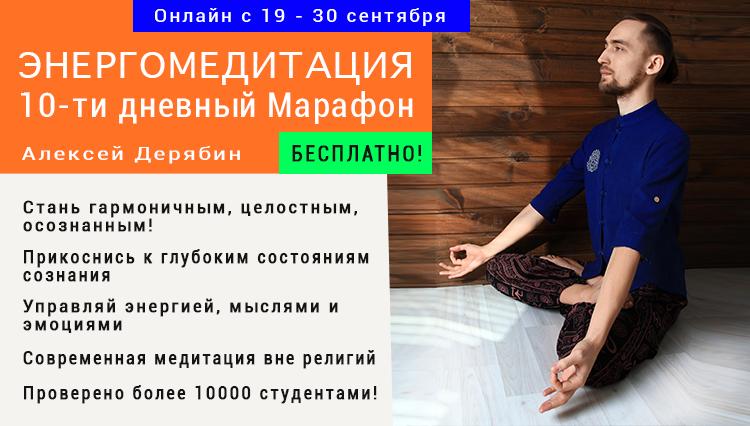 10 дней практики Энергомедитации для усиления Осознанности, Гармонии и Чистоты Сознания